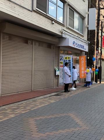 「北浦和駅商店街」医療区画