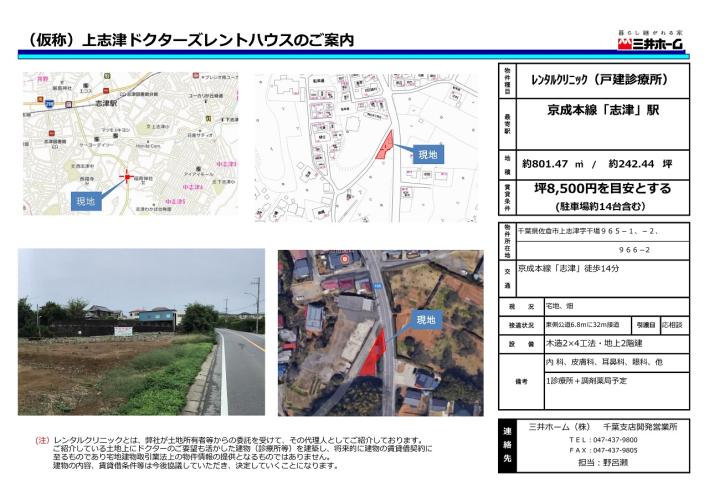 (仮称)上志津ドクターズレントハウス計画